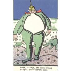 Look vistula is near poster 1914