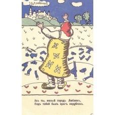 Oh my dear city of lublin 1914